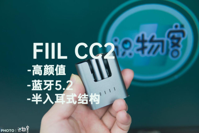 半入耳式耳机的拔尖颜值代表FIIL CC2体验