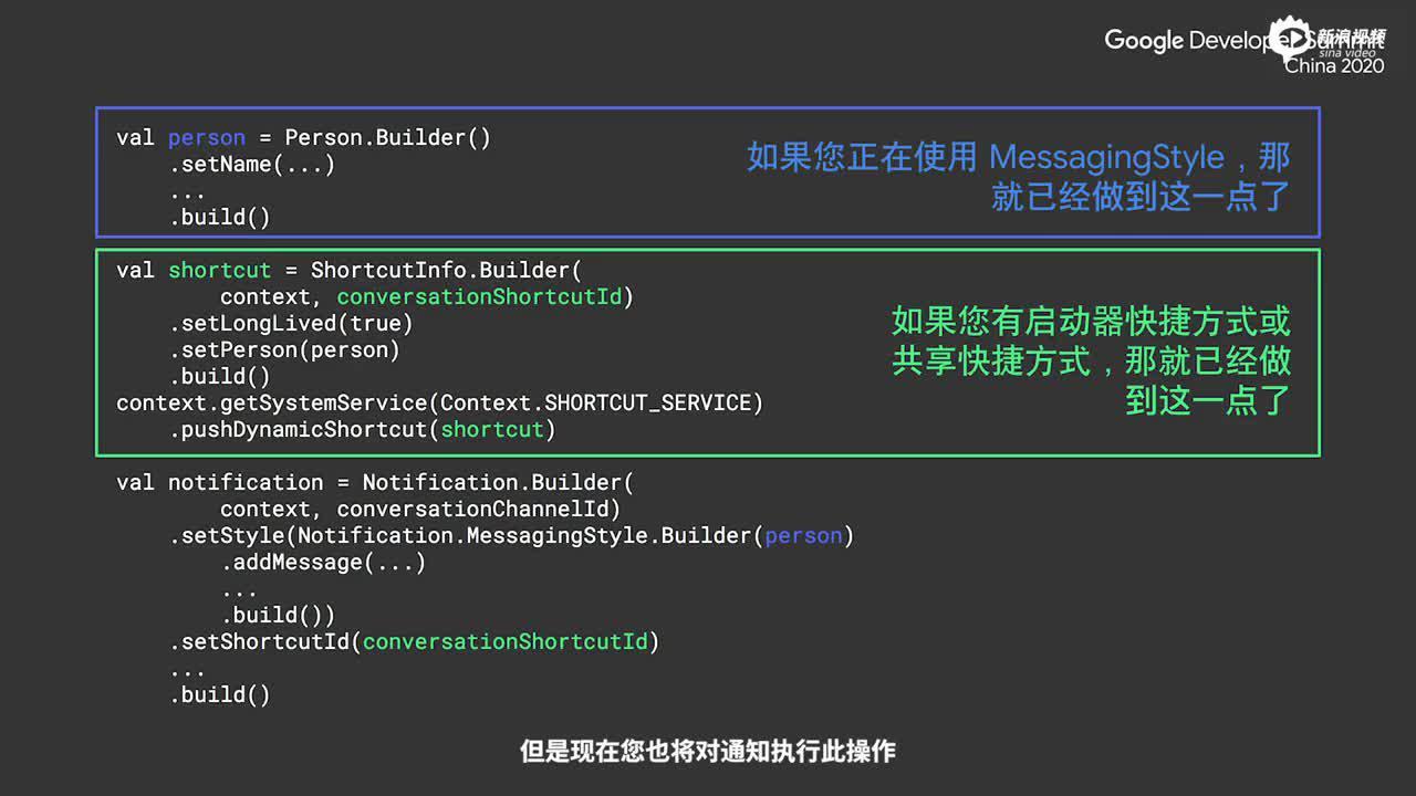 Android 11 系统 UI 最新解读