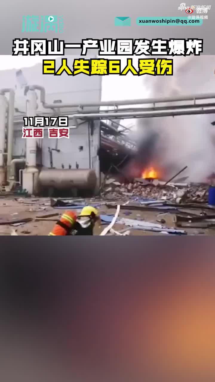井冈山一医药公司爆炸6伤2失联,现场救援视频曝光