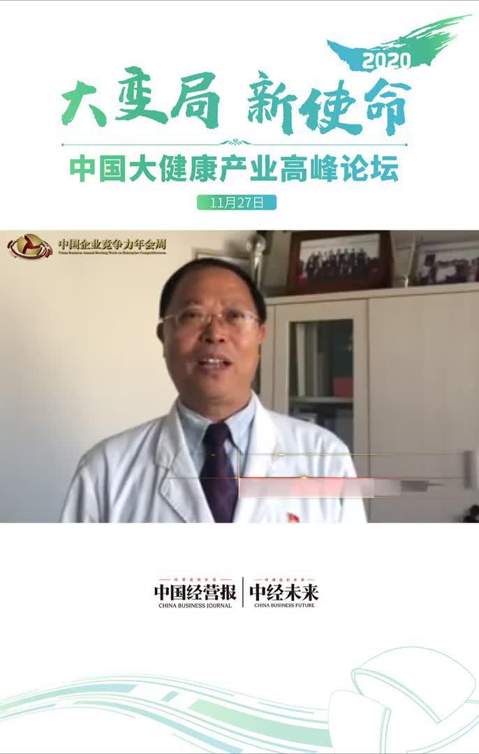 首都医科大学三博脑科医院党总支书记 王保国 为2020中国企业竞争力年会周寄语
