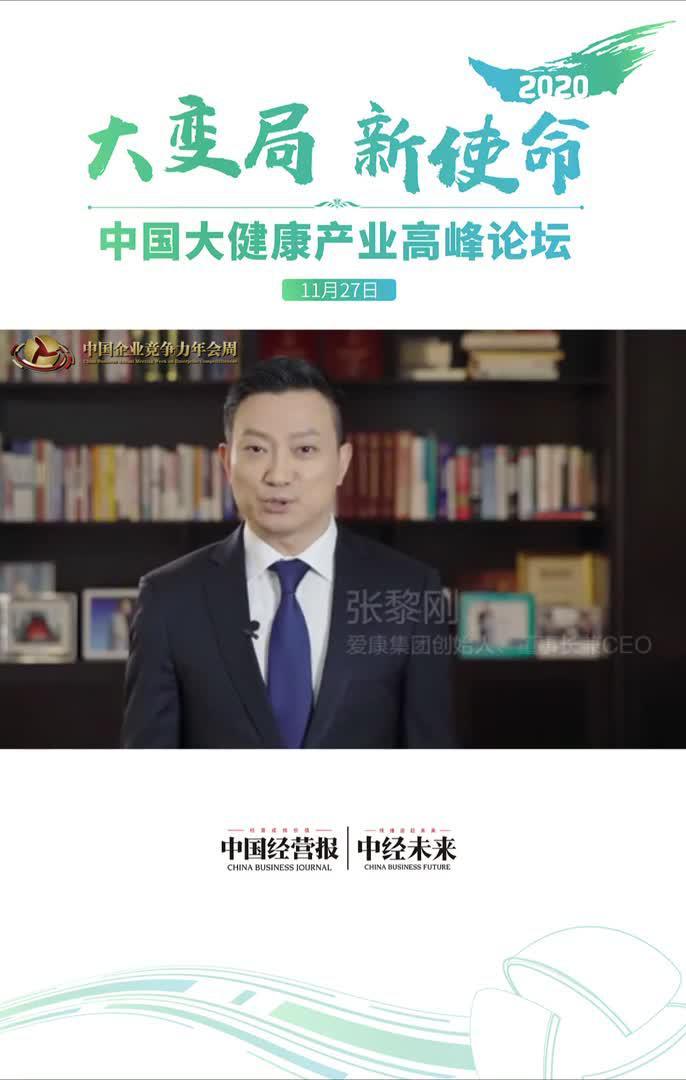 爱康集团创始人、董事长兼CEO 张黎刚 为2020中国企业竞争力年会周寄语