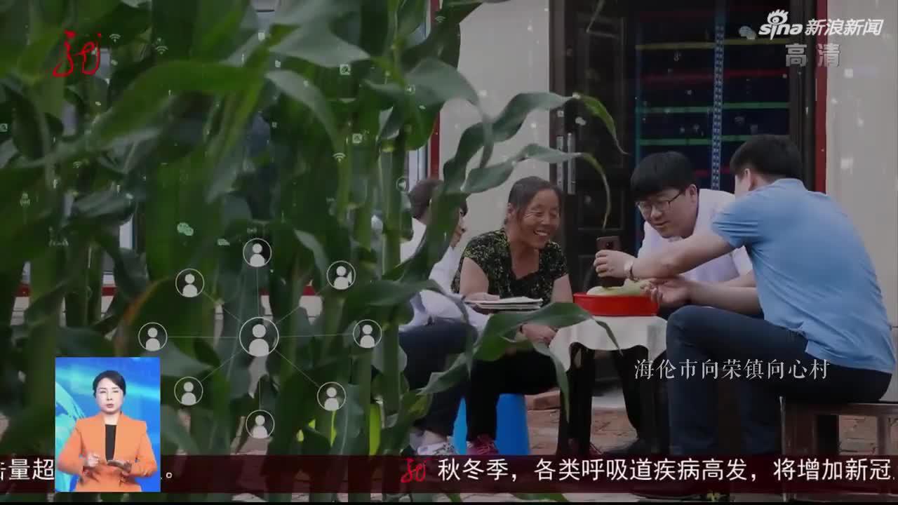 省委网信办:网助龙江脱贫路