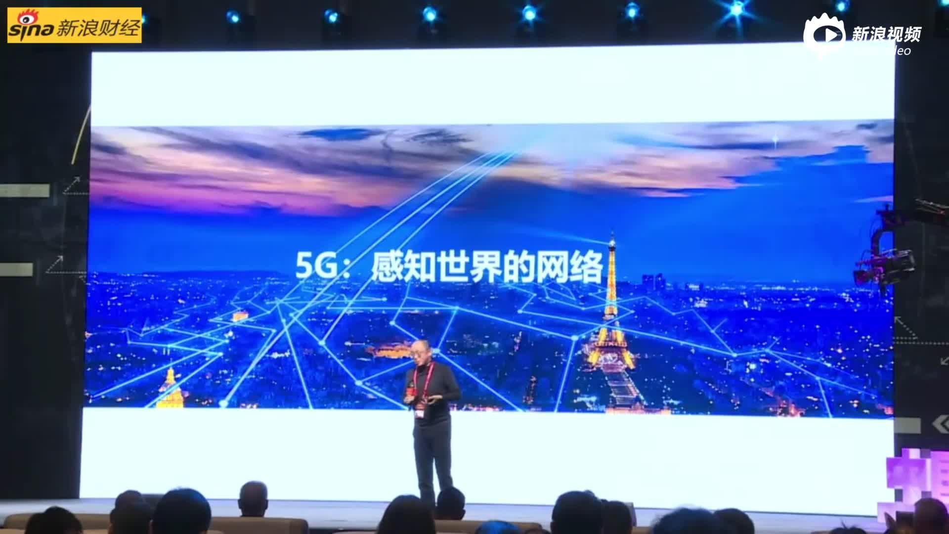 亚信联合创始人田溯宁:5G要给物理世界赋予感官
