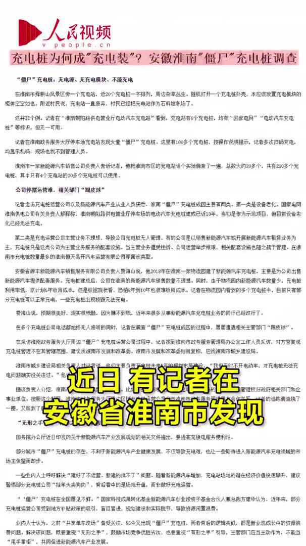 """人民日报评安徽淮南空壳充电桩:是""""充""""电桩?"""