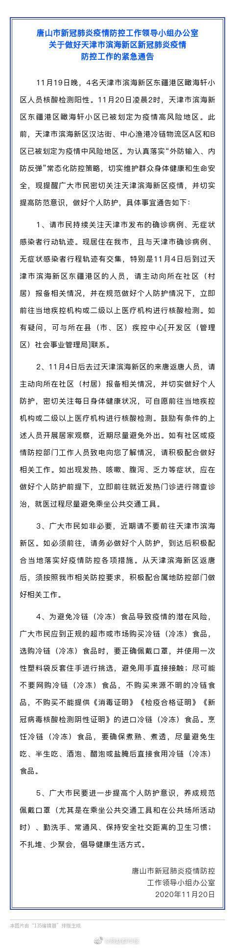 紧急通报!天津确诊病例曾前往河北购药就餐图片