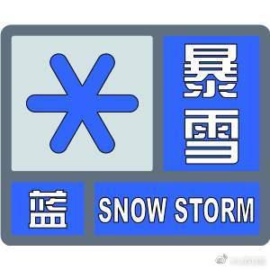 山西公布暴雪蓝色预警(图1)