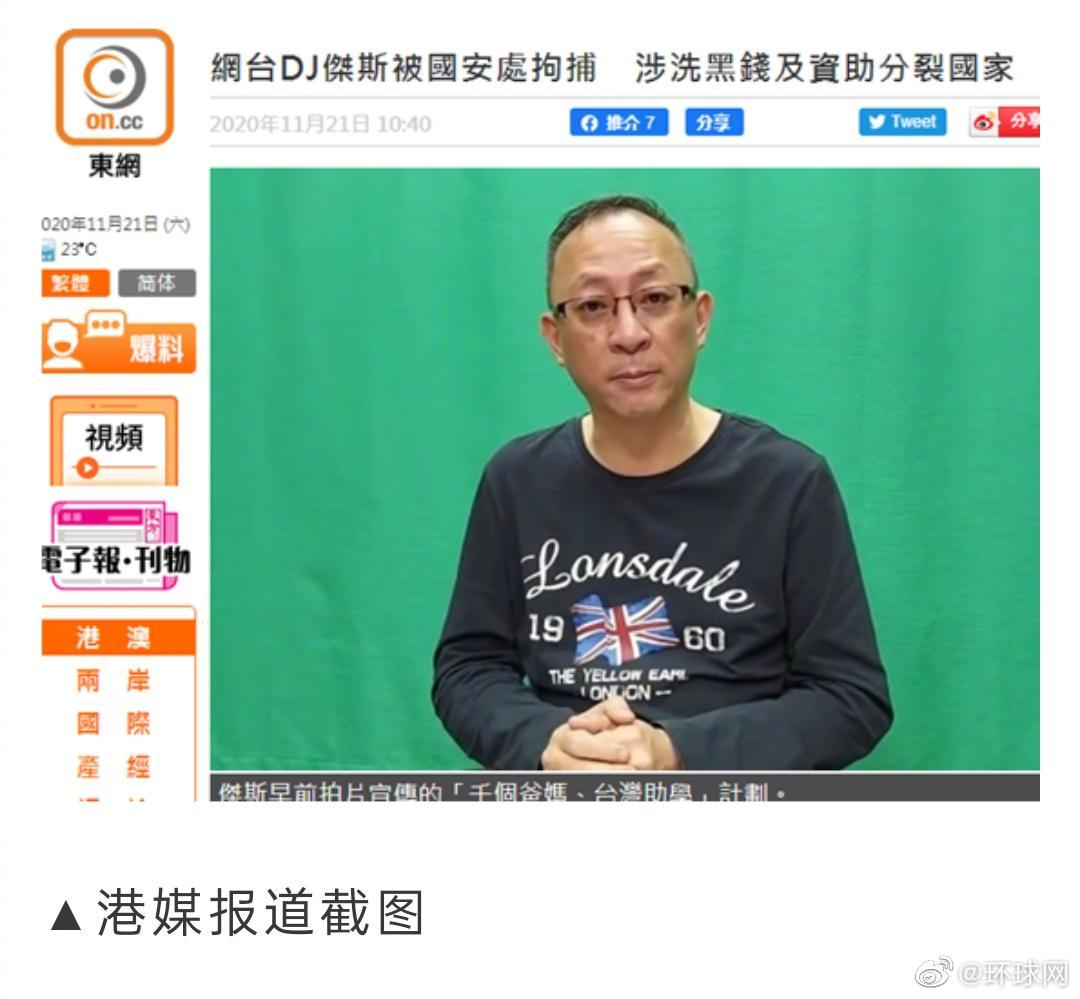 港媒:网台DJ杰斯被国安处拘捕,涉洗黑钱及资助分裂国家图片