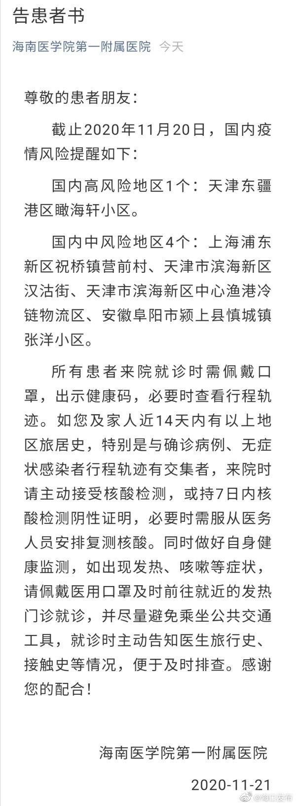 海南两家医院发布公告:这些人需接受核酸检测!图片