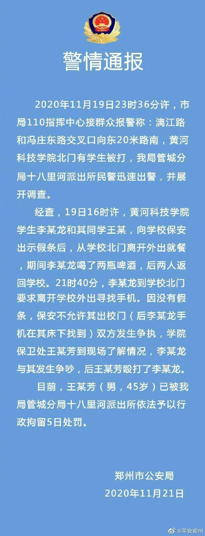传黄河科技学院学生被保卫处人员殴打 官方通报:打人者被行拘5日