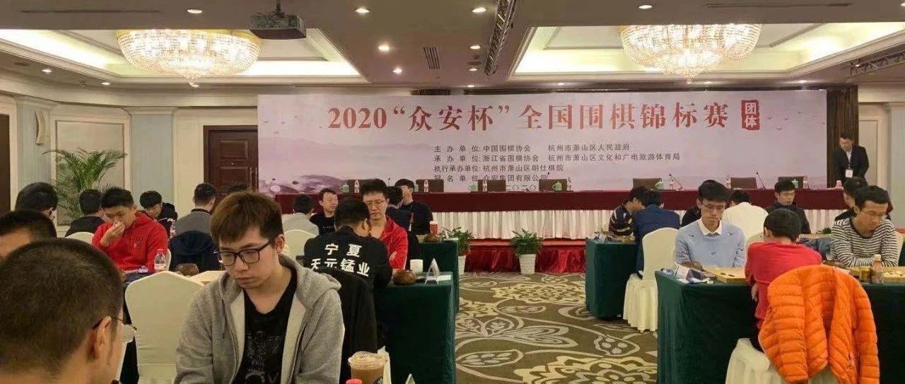 围甲,我们来了!浙江体彩携手北京棋院梦圆2020众安杯团体赛