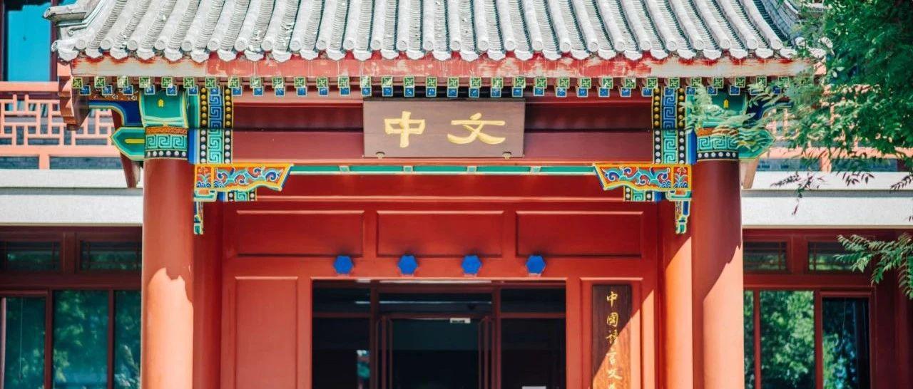 千秋一脉,四海文心:北大中文系的110年