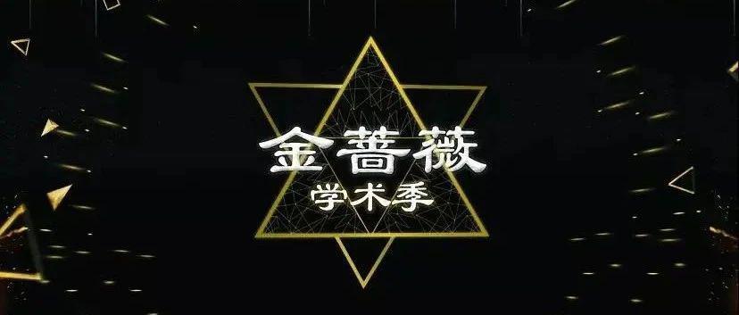 学术季|中国传媒大学首届博士生创新论坛