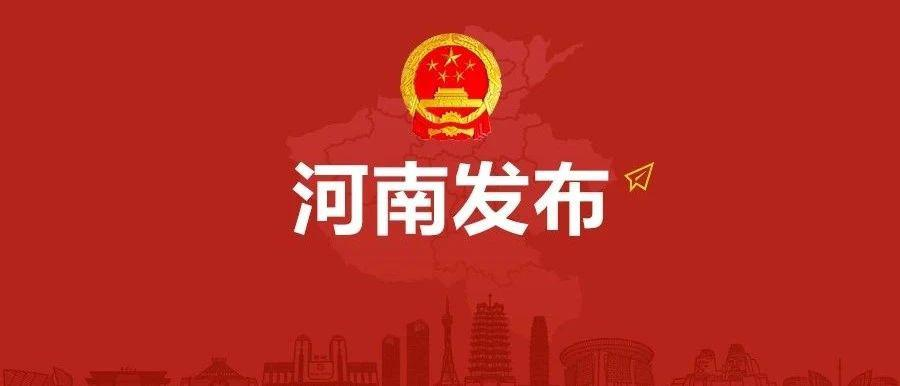 中共河南省委办公厅、河南省人民政府办公厅印发《关于改革完善社会救助制度的实施意见》