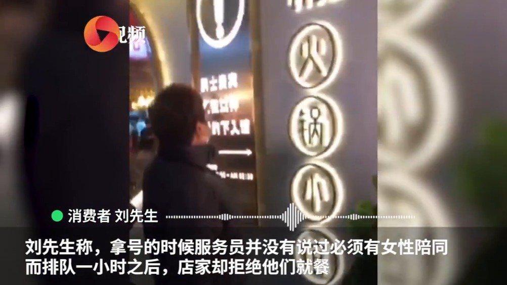 男子排队一小时因无女伴陪同进火锅店被拒 律师:违背消法可投