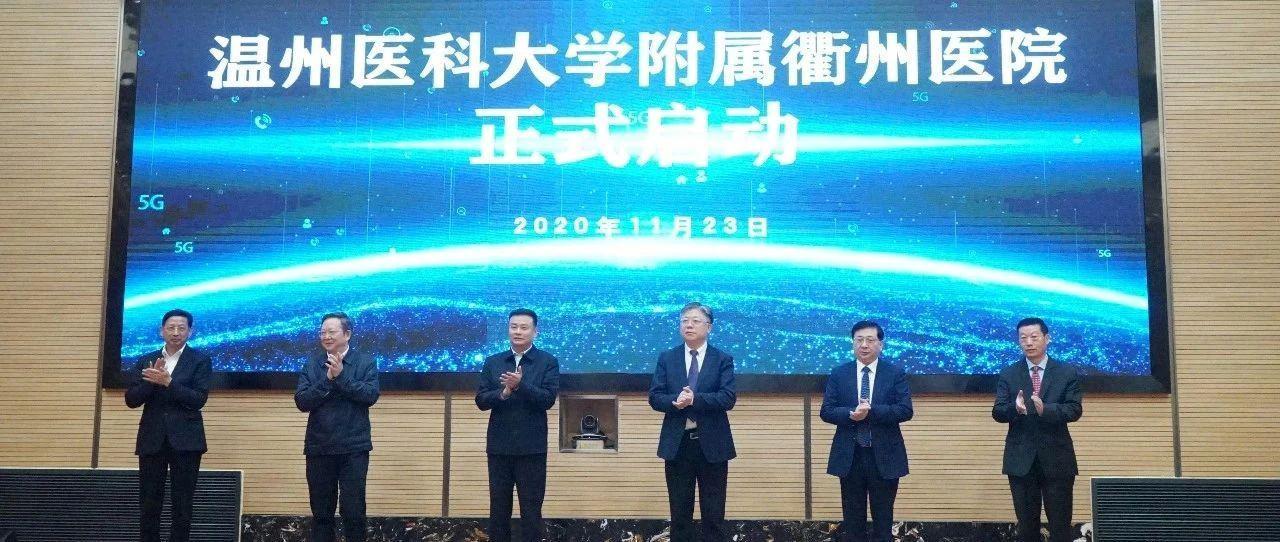 温州医科大学附属衢州医院正式启动!