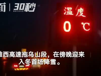 四川雅西高速拖乌山段迎入冬首场雪