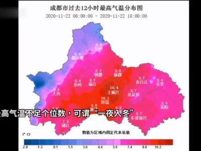 换季式冷空气到货 成都一夜入冬