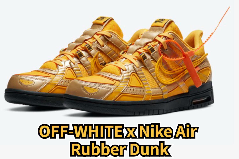 复古风格OFF-WHITE x Nike Air Rubber Dunk