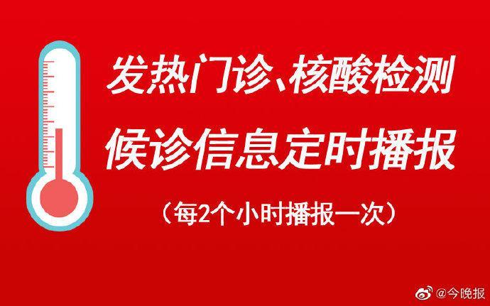 天津市发热门诊、核酸检测候诊信息定时播报图片