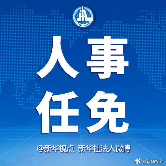 李炳军任贵州省代省长图片