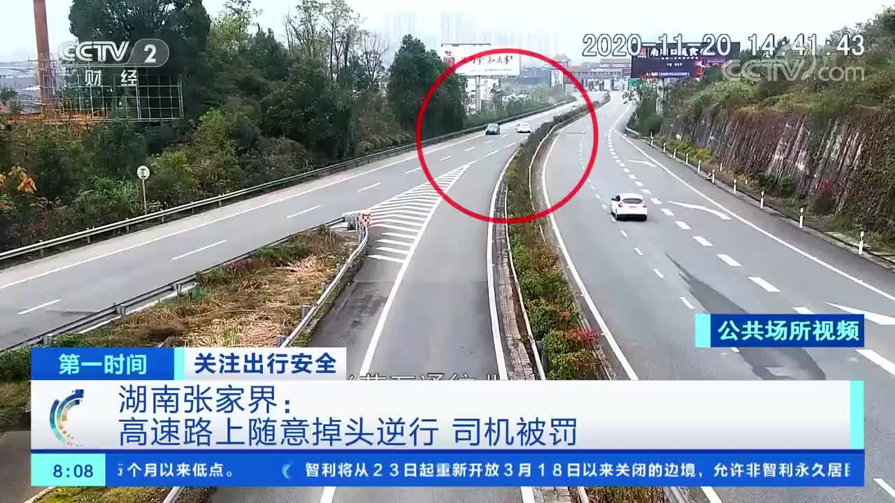 [第一时间]关注出行安全 湖南张家界:高速路上随意掉头逆行 司机被罚