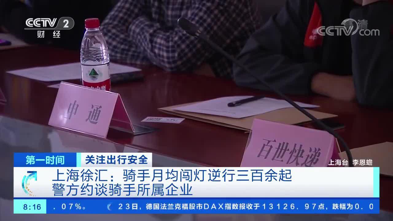 [第一时间]关注出行安全 上海徐汇:骑手月均闯灯逆行三百余起 警方约谈骑手所属企业