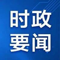 自治区十三届人大常委会第二十三次会议开幕 石泰峰主持