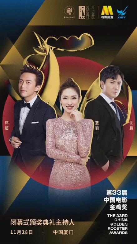 邓超沈腾将主持第33届中国电影金鸡奖闭幕式