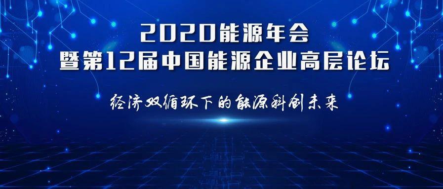 会议预告 | 2020能源年会暨第12届中国能源企业高层论坛