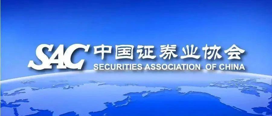 中国证券业协会投资银行委员会召开专题会议学习贯彻党的十九届五中全会精神