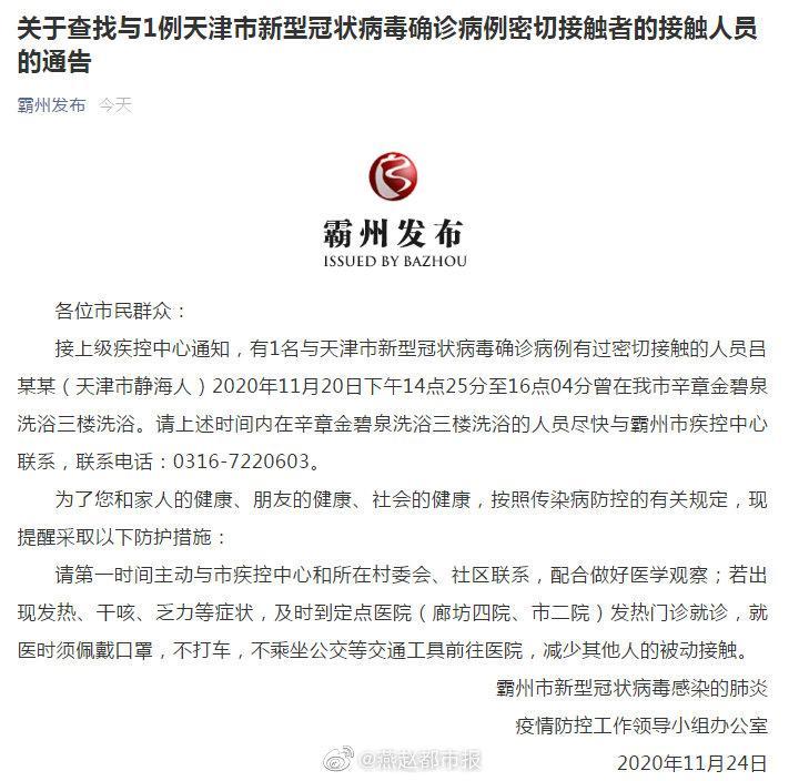 紧急寻人!天津确诊病例密接者曾到河北霸州洗浴图片