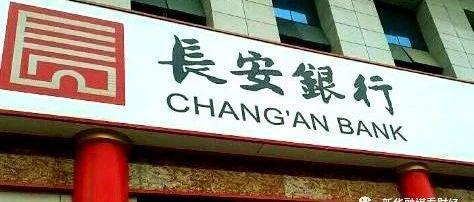 长安银行董事长涉嫌严重违纪违法被查 回应:目前经营管理秩序正常