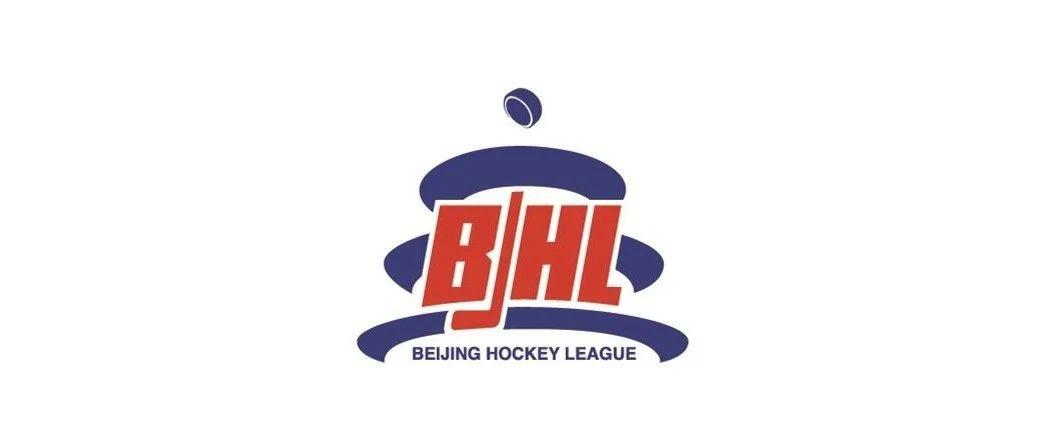 """2020-2021""""北汽蓝谷杯""""北京市青少年冰球俱乐部联赛第二阶段竞赛日程"""