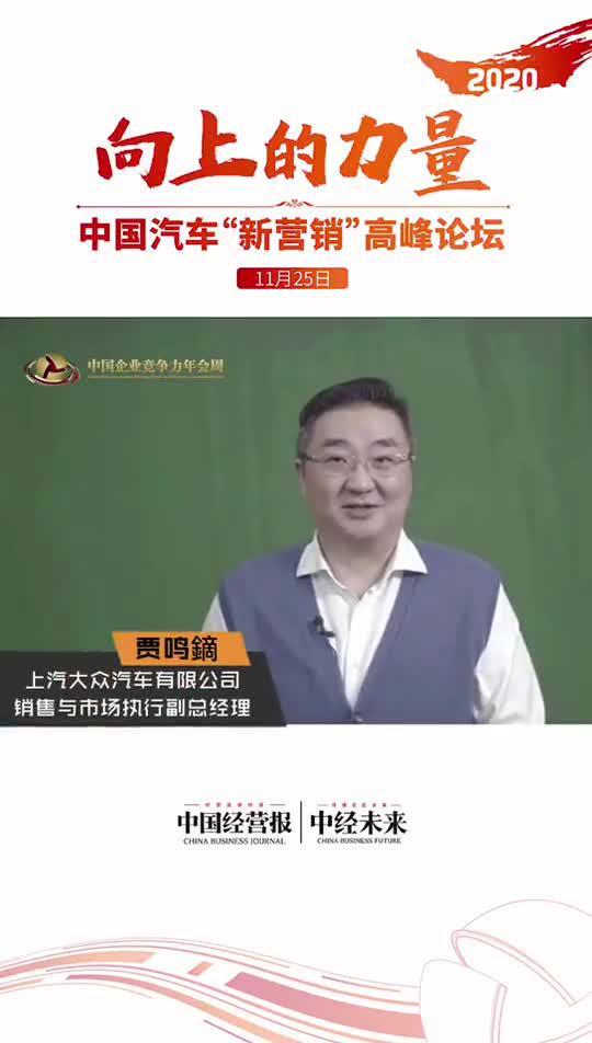 视频|上汽大众汽车有限公司销售与市场执行副总经理 贾鸣鏑博士 为2020中国企业竞争力年会周寄语