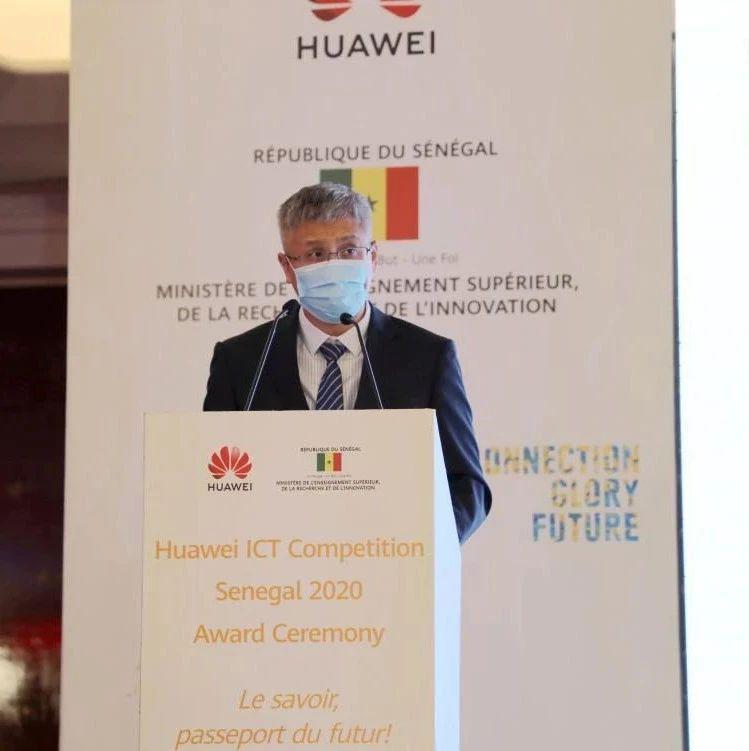 驻塞内加尔大使出席华为ICT大赛颁奖仪式