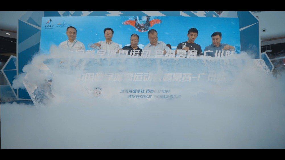 视频-数字跳动欢乐冰雪 数字冰雪运动会广州站精彩