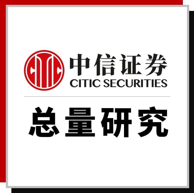 固收 政策是否会快速收紧:读央行行长易纲论文《再论中国金融资产结构及政策含义》