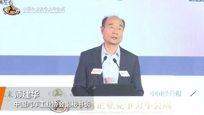 视频 | 中国汽车工业协会副秘书长师建华:2035年市场上没有纯粹意义上的燃油车