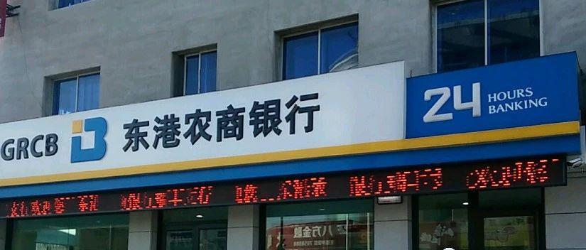 三季报聚焦|东港农商行利息净收入降逾三成 关注类贷款高企藏风险