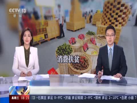国家发改委:前10月贫困地区农产品销售额超3300亿