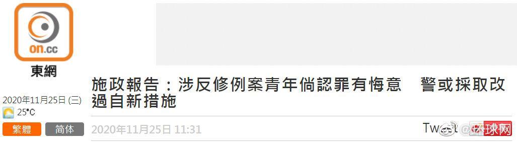 """林郑月娥:涉""""修例风波""""18岁以下被拘捕者如认罪,警方可考虑采取让其改过图片"""