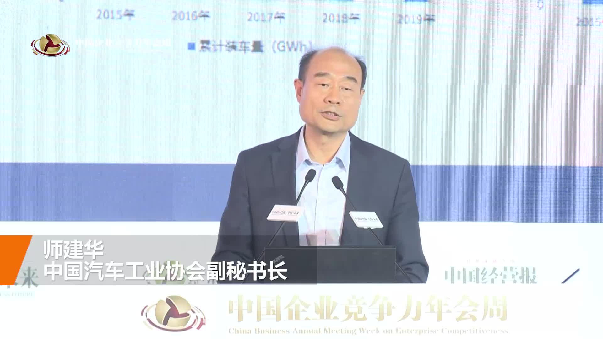 视频 | 中国汽车工业协会副秘书长师建华:我国已经成为了世界最大的新车市场