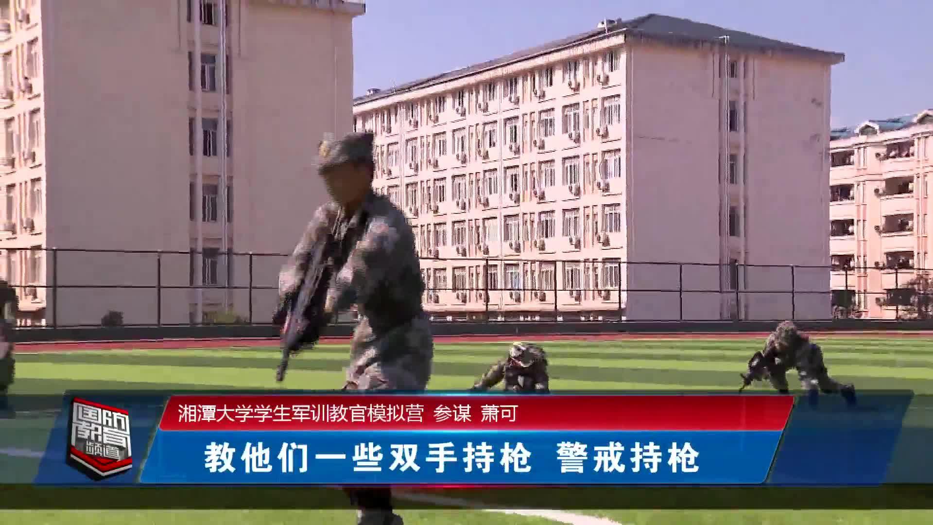 """湘潭大学退役大学生萧可""""变身""""国防教育宣讲员"""