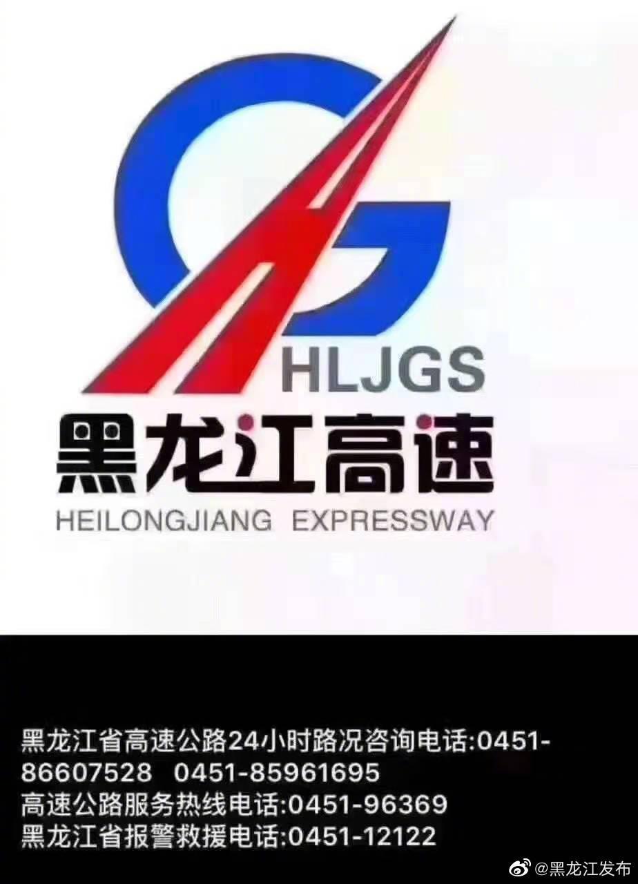 11月25日黑龙江路况汇总信息图片