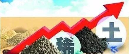 稀土多品种价格创新高!机构:板块价值有望继续提升