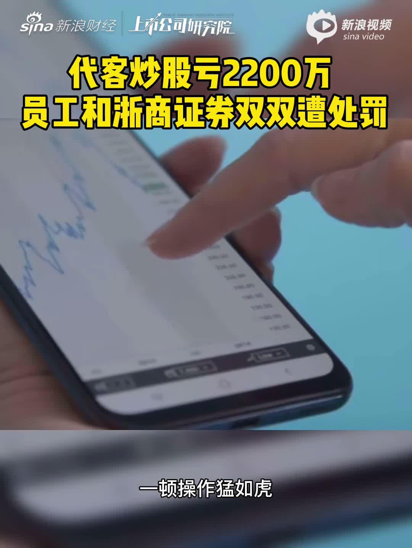 视频|浙商证券