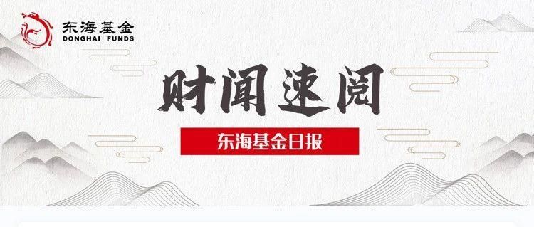东海基金日报 11月26日