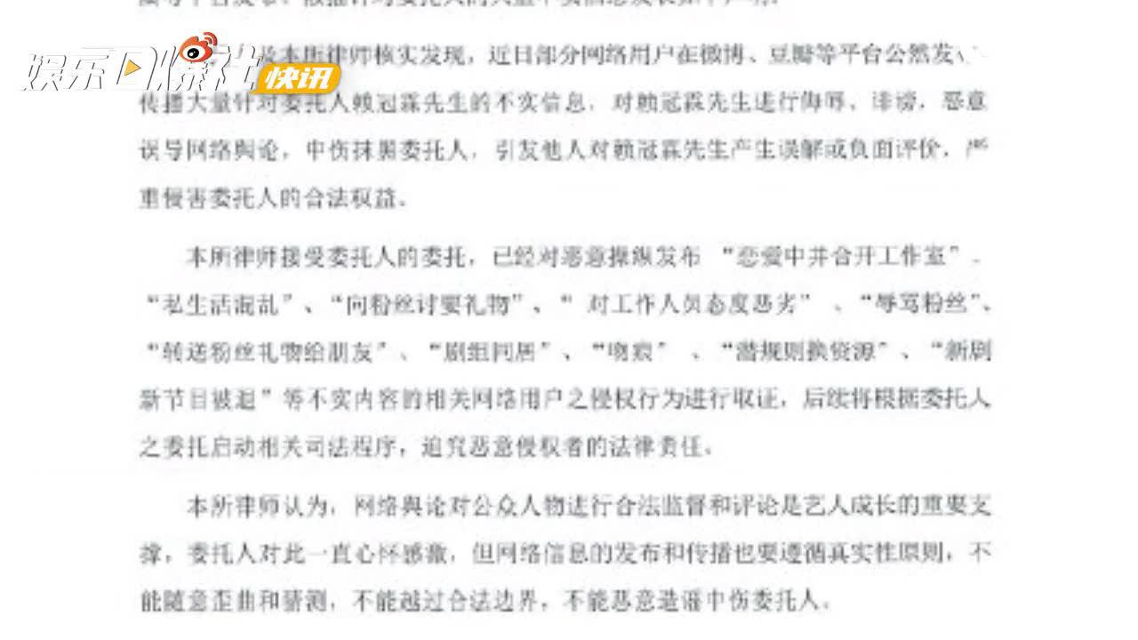 视频:赖冠霖方发律师声明 将追究恶意侵权者法律责任