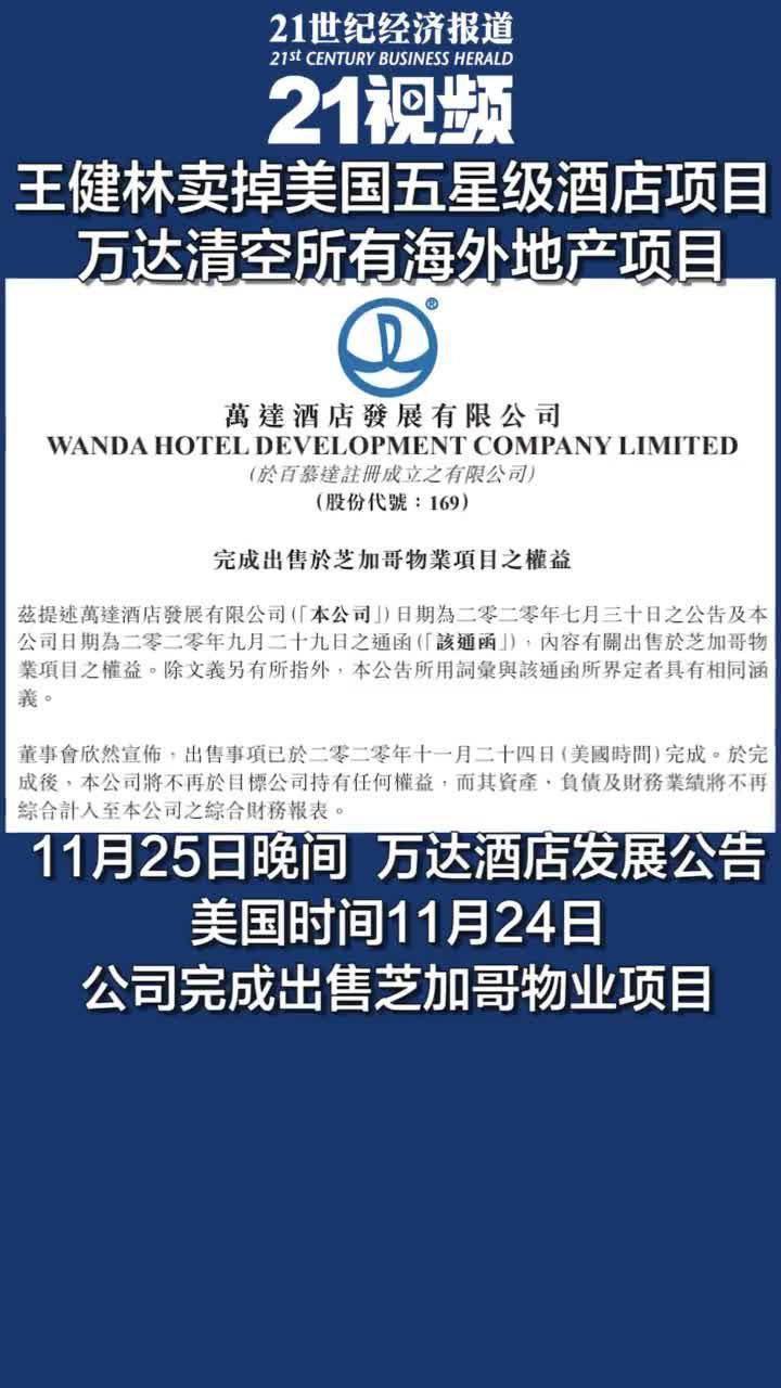 王健林卖掉美国五星级酒店项目 万达清空所有海外地产项目