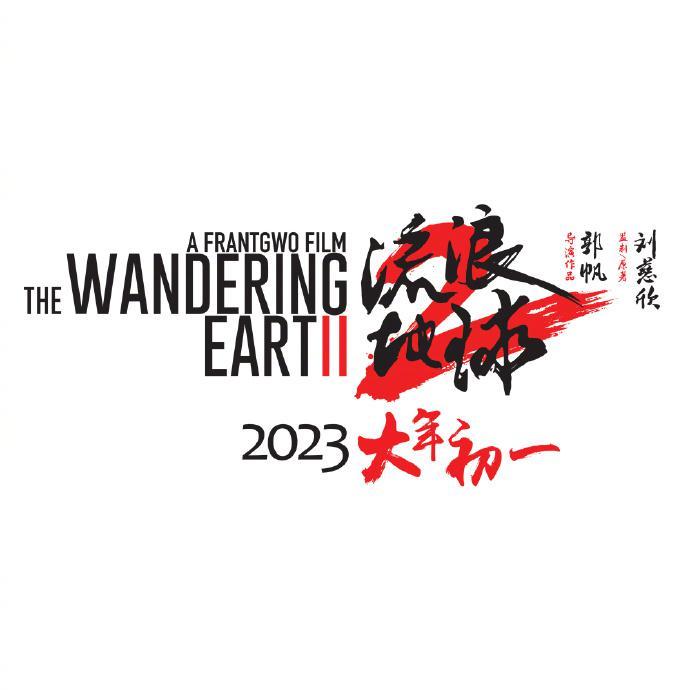 导演郭帆宣布《流浪地球2》定档2023年大年初一
